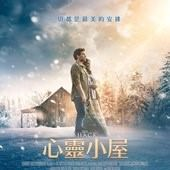 Movie, The Shack(美國) / 心靈小屋(台) / 天堂小屋(港) / 陋室(網), 電影海報, 台灣