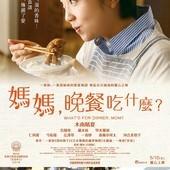 Movie, ママ、ごはんまだ?(日本) / 媽媽,晚餐吃什麼?(台) / What's for Dinner, Mom?(英文), 電影海報, 台灣