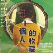 Movie, 一個人的收藏(台灣) / My Dear Art(英文), 電影海報, 台灣