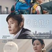 Movie, 싱글라이더(韓國) / 單身騎士(台) / Single Rider(英文), 電影海報, 台灣