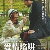 Movie, Les fausses confidences(法國) / 愛情陷阱(台) / The False Secrets(英文) / 虚假秘密(網), 電影海報, 台灣
