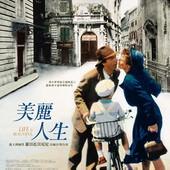 Movie, La vita è bella(義大利) / 美麗人生(台) / 一個快樂的傳說(港) / Life is Beautiful(英文), 電影海報, 台灣