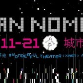 Film Festival, 2017城市遊牧影展