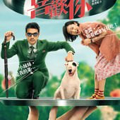 Movie, 喜欢你(中國) / 喜歡你(台) / This is Not What I Expected(英文), 電影海報, 台灣