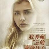 Movie, Brain on Fire(愛爾蘭.加拿大) / 我發瘋的那段日子(台) / 脑火(網), 電影海報, 台灣