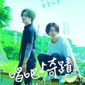 Movie, キセキ-あの日のソビト-(日本) / 唱吧!奇蹟!(台) / 奇蹟,降臨的一天(港) / 奇迹,那天如此重要(網), 電影海報, 台灣