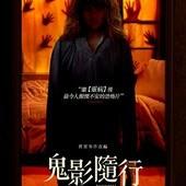 Movie, Anguish(美國) / 鬼影隨行(台) / 痛苦(網), 電影海報, 台灣