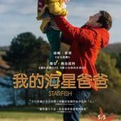 Movie, Starfish(英國) / 我的海星爸爸(台) / 海星(網), 電影海報, 台灣