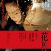 Movie, 花と蛇(日本) / 花與蛇(台) / Flower and Snake(英文), 電影海報, 台灣