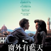 Movie, A Room with a View(英國) / 窗外有藍天(台) / 看得见风景的房间(網), 電影海報, 台灣