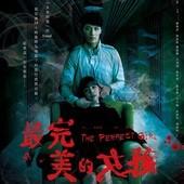 Movie, 最完美的女孩(台灣) / The Perfect Girl(英文), 電影海報, 台灣