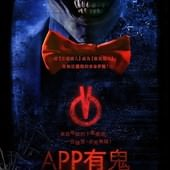 Movie, Bedeviled(美國) / APP有鬼(台) / 恶魔App(網), 電影海報, 台灣