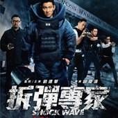 Movie, 拆彈專家(香港.中國) / 拆彈專家(台) / Shock Wave(英文), 電影海報, 台灣