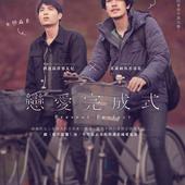 Movie, แค่นี้ก็ดีแล้ว(日本.泰國) / 戀愛完成式(台) / Present Perfect: Thai Film(英文) / 当下完美(網), 電影海報, 台灣