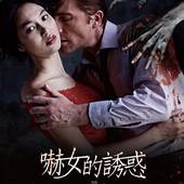 Movie, Cô Hầu Gái(越南) / 嚇女的誘惑(台) / The Housemaid(英文) / 侍女(網), 電影海報, 台灣
