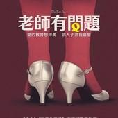 Movie, Ucitelka(捷克.斯洛伐克) / 老師有問題(台) / The Teacher(英文) / 女教师(網), 電影海報, 台灣