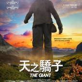 Movie, Jätten(瑞典.丹麥) / 天之驕子(台) / The Giant(英文) / 巨人(網), 電影海報, 台灣