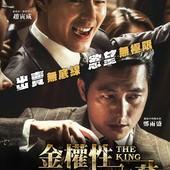 Movie, 더 킹(韓國) / 金權性內幕(台) / The King(英文), 電影海報, 台灣