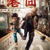 Movie, 港囧(中國) / Lost In Hongkong(英文), 電影海報, 台灣