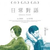 Movie, 日常對話(台) / Small Talk(英文), 電影海報, 台灣