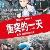 Movie, اشتباك(埃及.法國) / 衝突的一天(台) / 囚車大風暴(港.影展) / Clash(英文) / 碰撞(網) 日常對話(台) / Small Talk(英文), 電影海報, 台灣