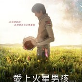 Movie, The Space Between Us(美國) / 愛上火星男孩(台) / 來自火星的愛(港) / 世界之外(網), 電影海報, 台灣