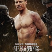 Movie, Trespass Against Us(英國) / 犯罪教條(台) / 血浓于罪(網), 電影海報, 台灣