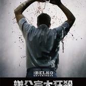 Movie, The Belko Experiment(美國) / 辦公室大狂殺(台) / 贝尔科实验(網), 電影海報, 台灣