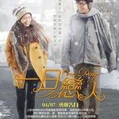 Movie, แฟนเดย์ แฟนกันแค่วันเดียว(泰國) / 一日戀人(台) / 一日情人(港)/ One Day(英文) / 一日情侣(網), 電影海報, 台灣
