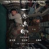 Movie, 一念無明(香港) / 一念無明(台) / Mad World(英文), 電影海報, 台灣