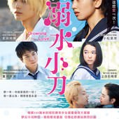 Movie, 溺れるナイフ(日本) / 溺水小刀(台) / Drowning Love(英文), 電影海報, 台灣