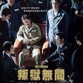 Movie, 프리즌(韓國) / 叛獄無間(台) / The Prison(英文), 電影海報, 台灣