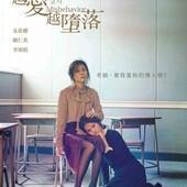 Movie, 여교사(韓國) / 越愛越墮落(台) / Misbehavior(英文) / 女教师(網), 電影海報, 台灣