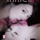 Movie, ホワイトリリー(日本) / 白百合之戀(台) / 禁断之百合(港) / White Lily(英文), 電影海報, 台灣