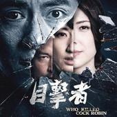 Movie, 目擊者(台灣) / Who killed Cock Robin(英文), 電影海報, 台灣