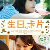 Movie, バースデーカード(日本) / 生日卡片(台) / Birthday Card(英文), 電影海報, 台灣