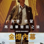 Movie, Gold(美) / 金爆內幕(台) / 金矿(網), 電影海報, 台灣