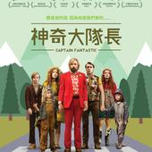 Movie, Captain Fantastic(美) / 神奇大隊長(台) / 神奇虎爸(港), 電影海報, 台灣