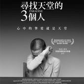 Movie, Рай(俄羅斯.德國) / 尋找天堂的3個人(台) / 見地獄見天堂(港) / Paradise(英文) / 战争天堂(網), 電影海報, 台灣