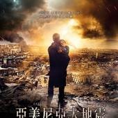 Movie, Землетрясение(亞美尼亞.俄羅斯) / 亞美尼亞大地震(台) / Earthquake(英文), 電影海報, 台灣