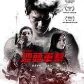 Movie, Headshot(印尼) / 迎頭重擊(台) / 突擊死亡局(港.影展) / 爆头(網), 電影海報, 台灣