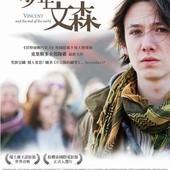 Movie, Vincent(法國.比利時) / 少年文森的瘋狂世界(台) / Vincent and the end of the world(英文) / 文森特与世界的尽头(網), 電影海報, 台灣