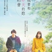 Movie, ぼくは明日、昨日のきみとデートする(日本) / 明天,我要和昨天的妳約會(台) / Tomorrow I Will Date with Yesterday's You(英文), 電影海報, 台灣