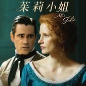 Movie, Miss Julie(挪威.英國) / 茱莉小姐(台), 電影海報, 台灣