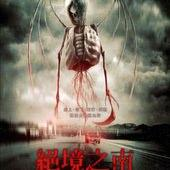 Movie, Southbound(美國) / 絕境之南(台) / 一路向南(網), 電影海報, 台灣