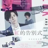 Movie, ピンクとグレー(日本) / 紅的告別式(台) / Pink and Gray(英文) / 粉与灰(網), 電影海報, 台灣