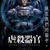 Movie, 虐殺器官(日本) / 虐殺器官(台) / Genocidal Organ(英文), 電影海報, 台灣