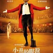 Movie, Chocolat(法國) / 小丑的眼淚(台) / 朱古力先生(港.影展) / 巧克力(網), 電影海報, 台灣