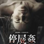 Movie, El cadáver de Anna Fritz(西班牙) / 停屍姦(台) / The Corpse of Anna Fritz(英文) / 安娜·弗里茨的尸体(網), 電影海報, 台灣