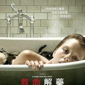 Movie, A Cure for Wellness(美國) / 救命解藥(台) / 藥到命除(港), 電影海報, 台灣